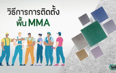 วิธีการติดตั้งพื้น MMA ด้วยมาตรฐานของ Silikal