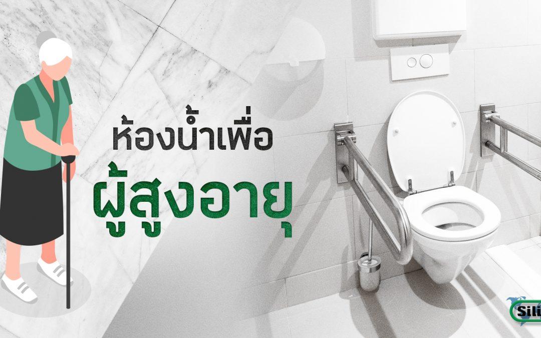 การออกแบบห้องน้ำเพื่อผู้สูงอายุ
