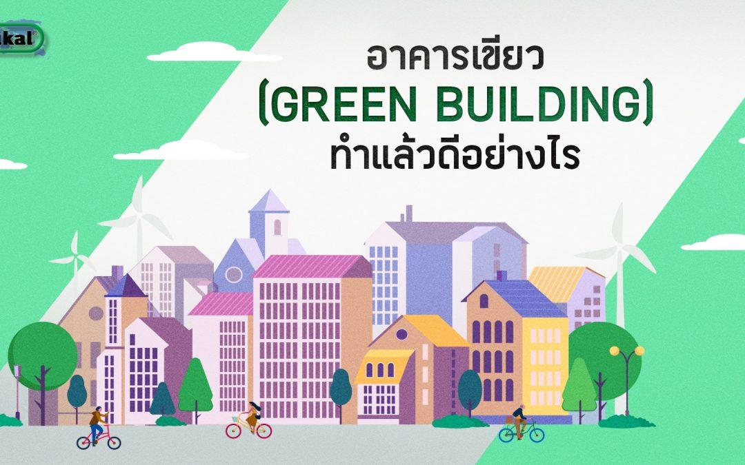 อาคารเขียว (Green Building) ทำแล้วดีอย่างไร ?
